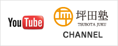 YouTube 坪田塾CHANNEL